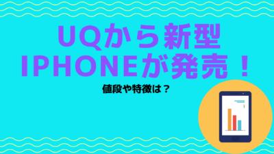 UQmobileから新型iPhone