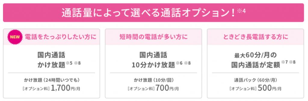 UQ 通話オプション 画像