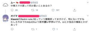 Twitter 内容