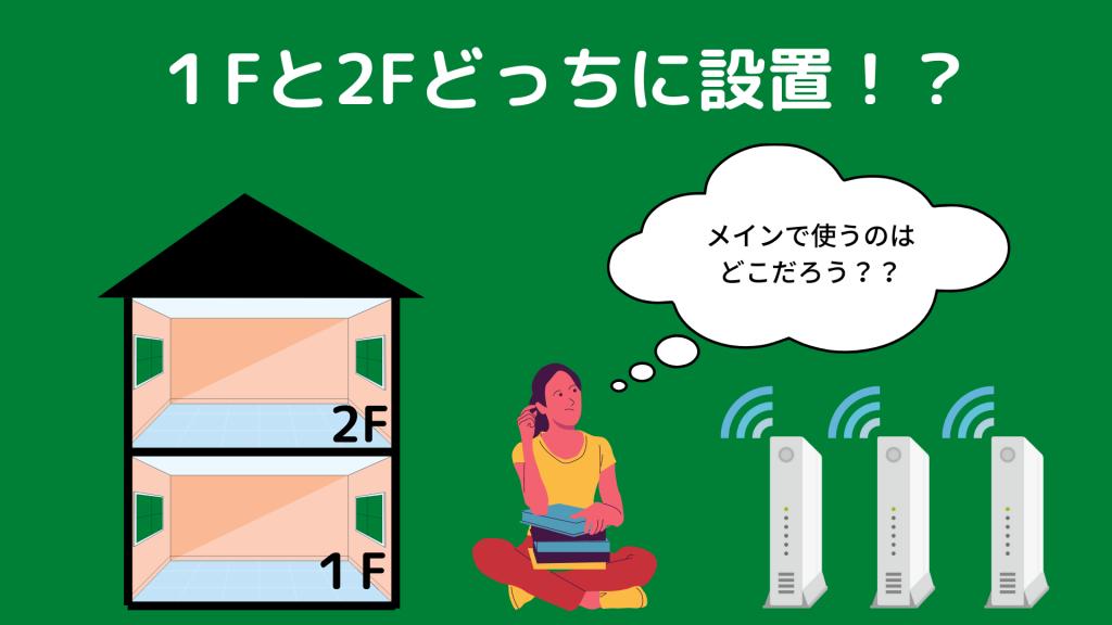 Wifiルーターの設置フロア