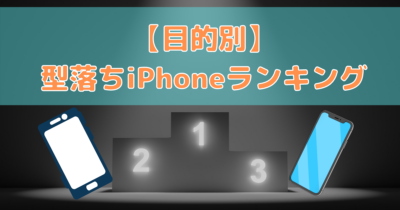 【目的別】型落ち iPhoneランキング