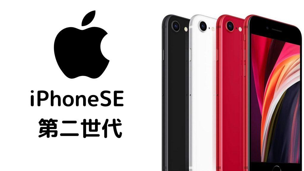 iPhoneSE (第二世代)