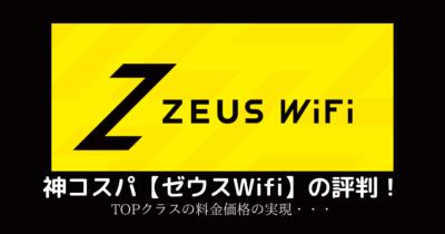 ZEUS Wifiの評判
