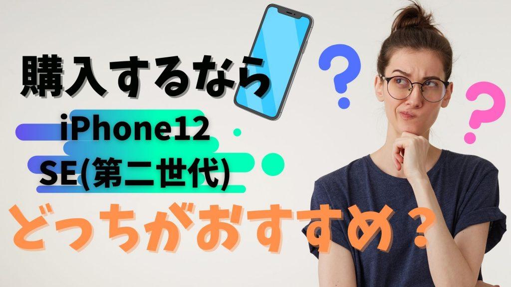 iPhone 12とSE どっち
