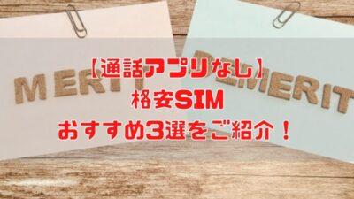 通話アプリなし格安SIM