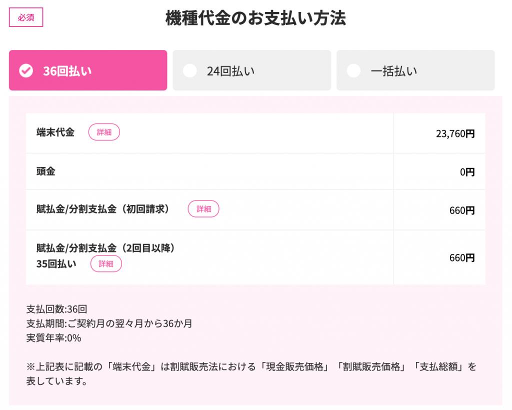 iPhone8 料金表