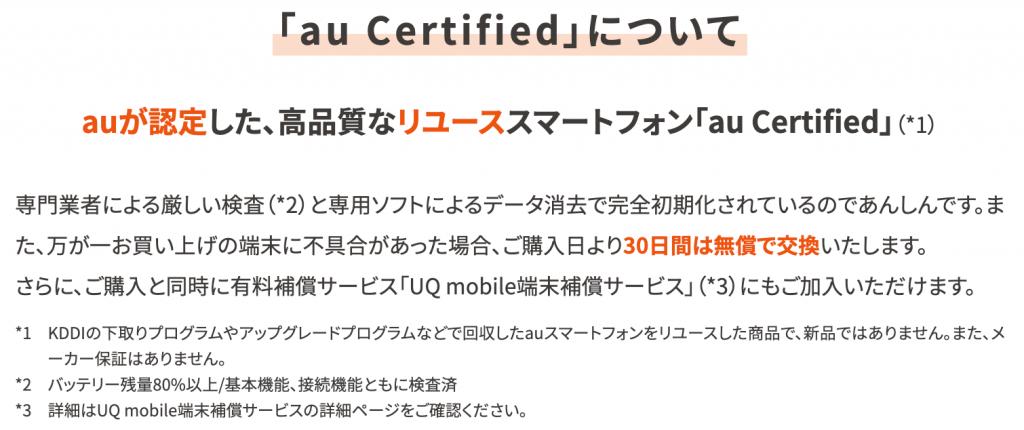 au Certifiedとは