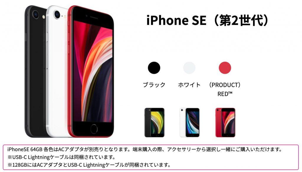 iPhoneSE 64GB UQ
