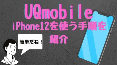 UQモバイル iPhone12