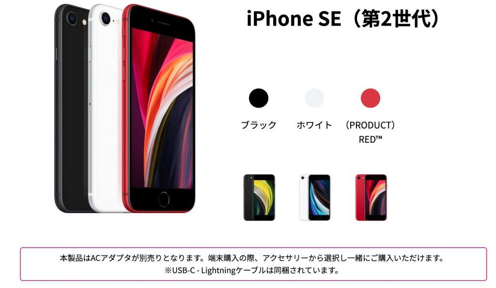 UQモバイル iphoneSE アクセサリー別売り