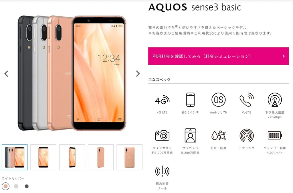 AQUOS Sence3 basic