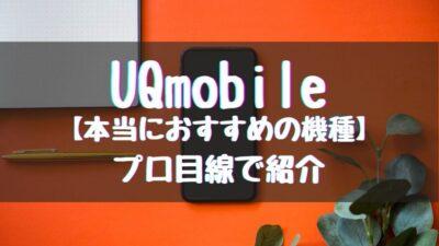UQモバイルのおすすめスマホ