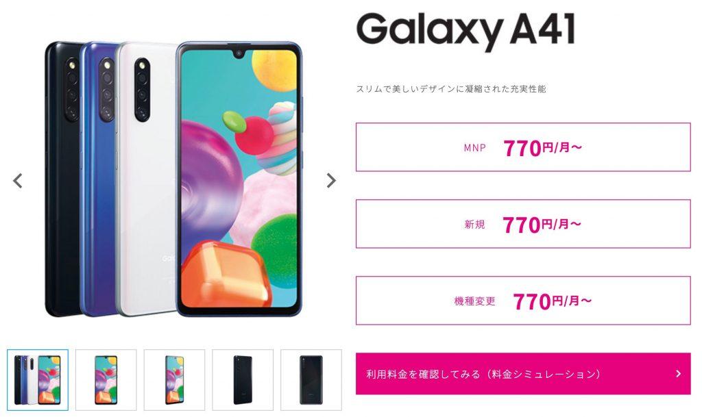 GalaxyA41