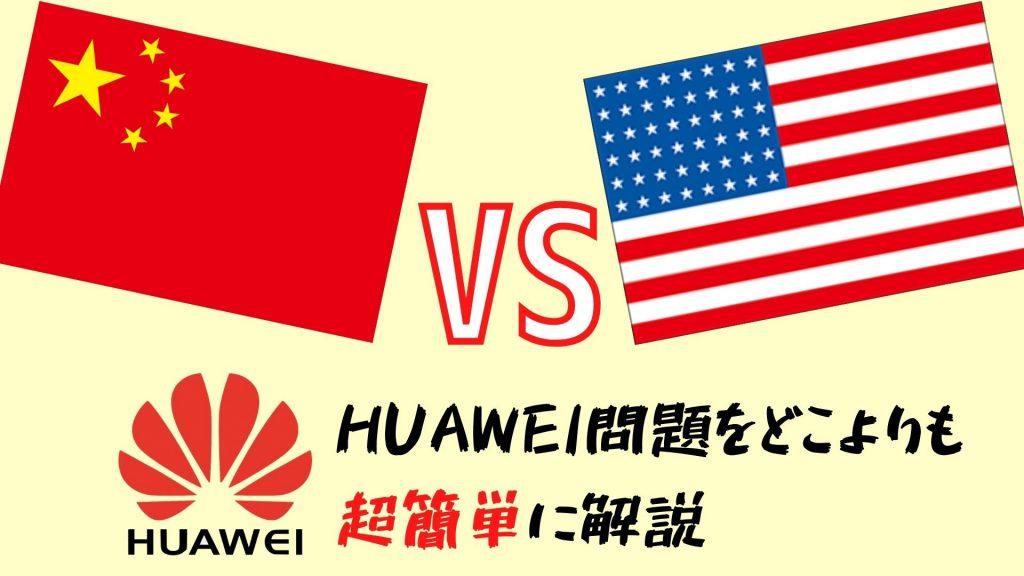 中国VSアメリカ HUAWEI問題
