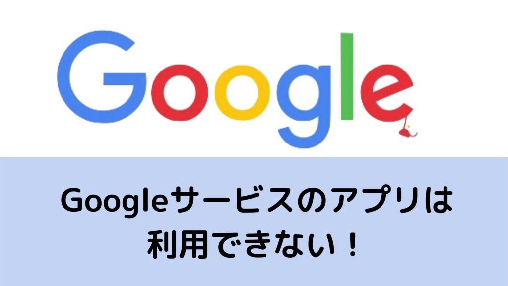 HUAWEI Google 使えない