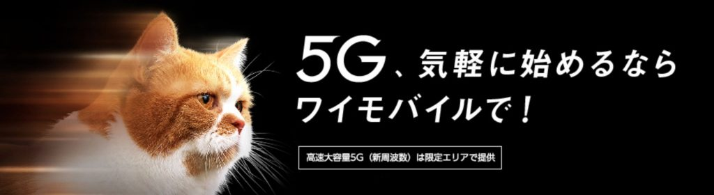 ワイモバイル 5G