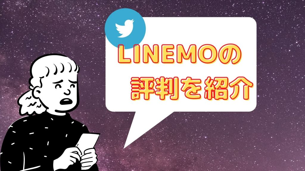 LINEMO 評判