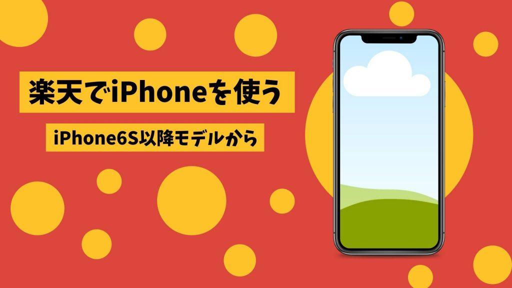 楽天モバイル iPhone どのモデルから?