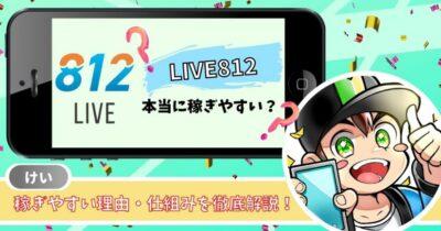 Live812 稼ぎやすい?